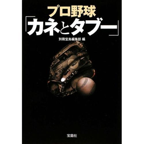 プロ野球「カネとタブー」/別冊宝島編集部