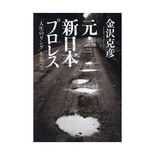 元・新日本プロレス 「人生のリング」を追って/金沢克彦