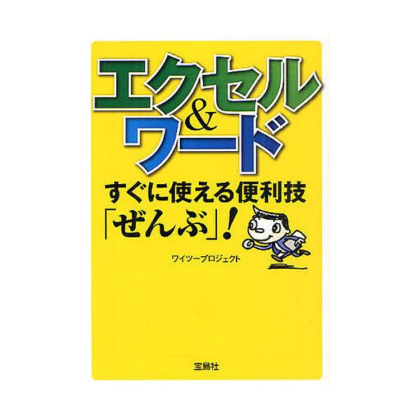 エクセル&ワードすぐに使える便利技「ぜんぶ」!/ワイツープロジェクト