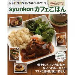 syunkonカフェごはん/山本ゆり/レシピ
