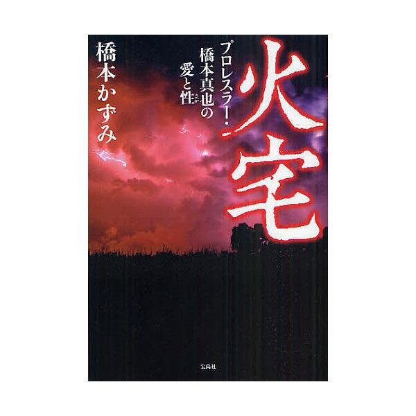火宅 プロレスラー・橋本真也の愛と性/橋本かずみ