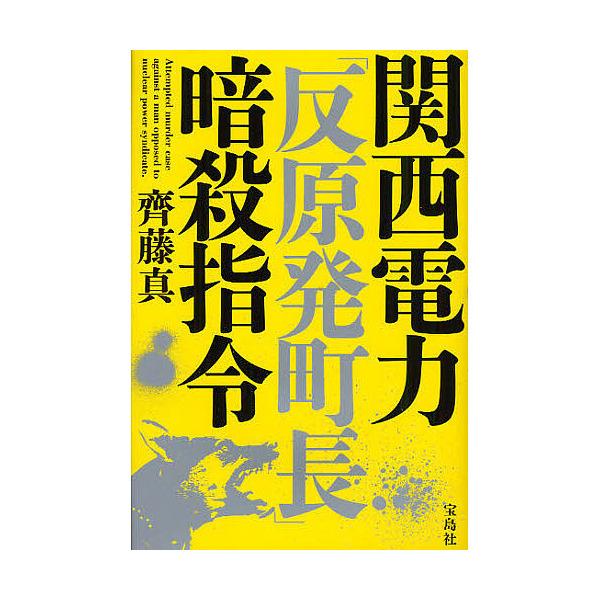 関西電力「反原発町長」暗殺指令/齊藤真