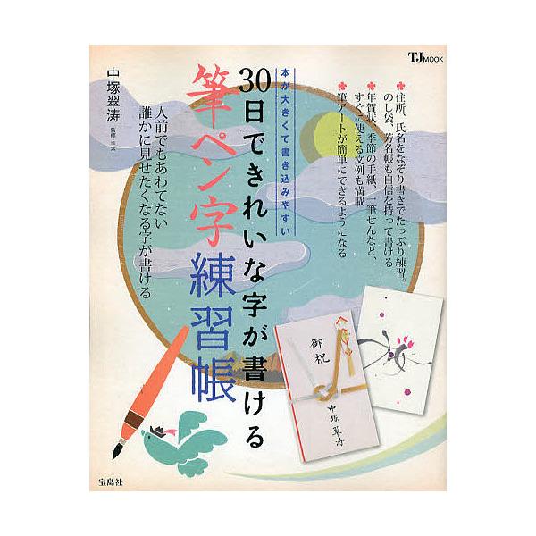 30日できれいな字が書ける筆ペン字練習帳 本が大きくて書き込みやすい/中塚翠涛