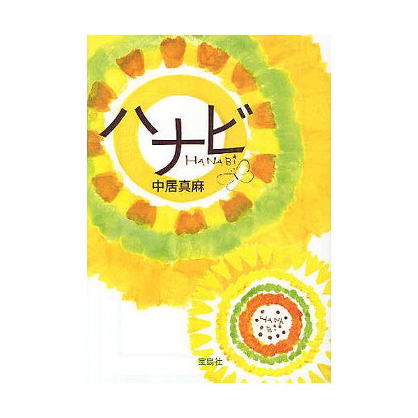 ハナビ/中居真麻