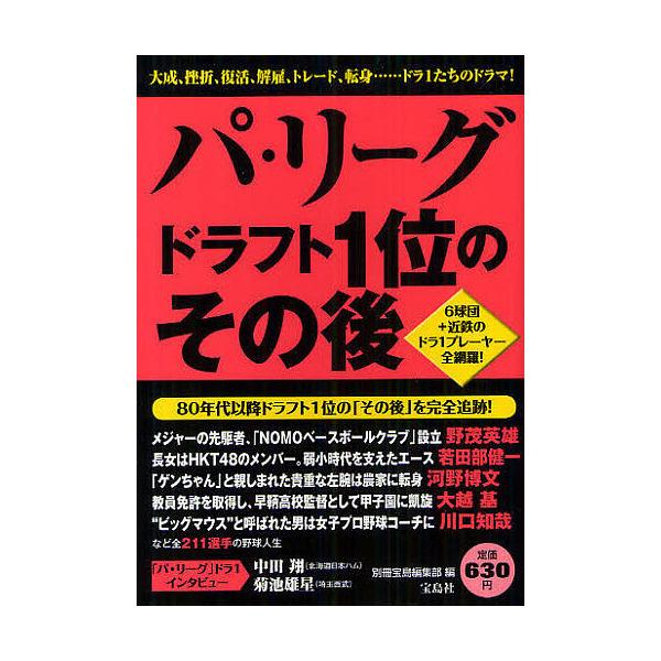 パ・リーグドラフト1位のその後/別冊宝島編集部