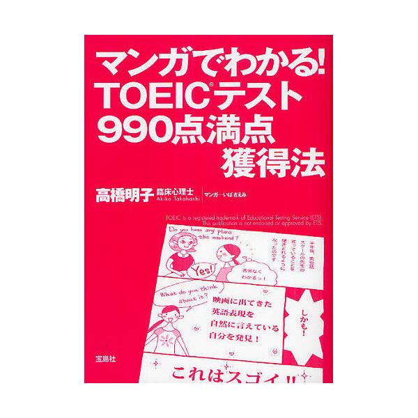 マンガでわかる!TOEICテスト990点満点獲得法/高橋明子/いばさえみ