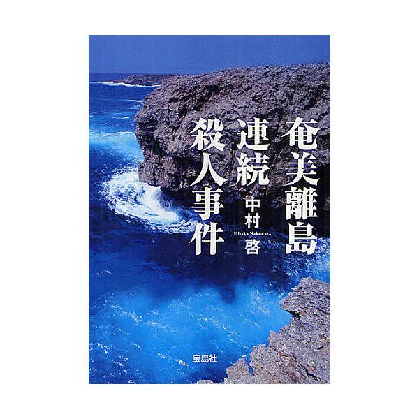 LOHACO - 奄美離島連続殺人事件/...