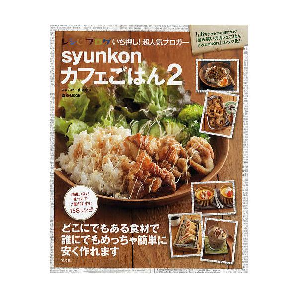 syunkonカフェごはん 2/山本ゆり/レシピ