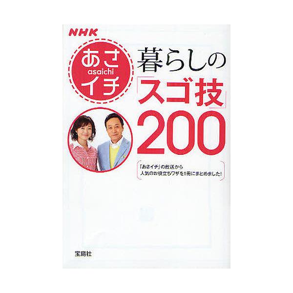 NHKあさイチ暮らしの「スゴ技」200/NHKあさイチ制作班