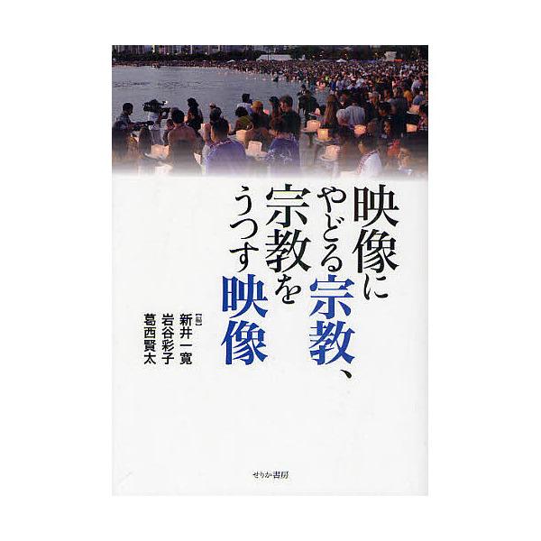 映像にやどる宗教、宗教をうつす映像/新井一寛/岩谷彩子/葛西賢太