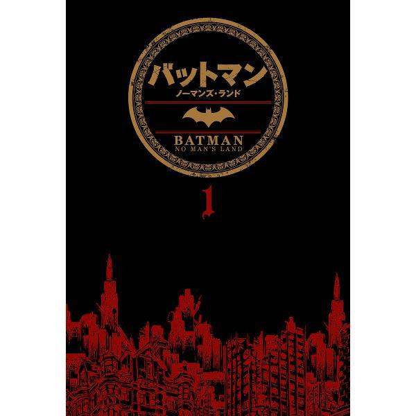 バットマン:ノーマンズ・ランド 1/ボブ・ゲイル/アレックス・マリーヴ/高木亮