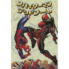 スパイダーマン/デッドプール:ブロマンス/ジョー・ケリー/エド・マクギネス/高木亮