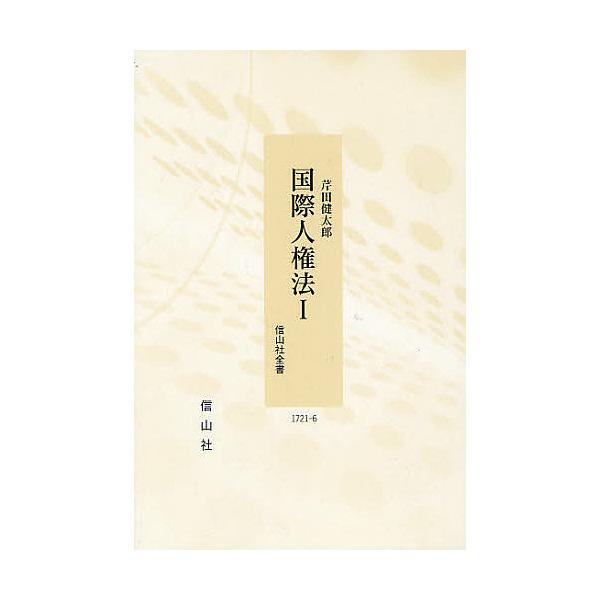 国際人権法 1/芹田健太郎