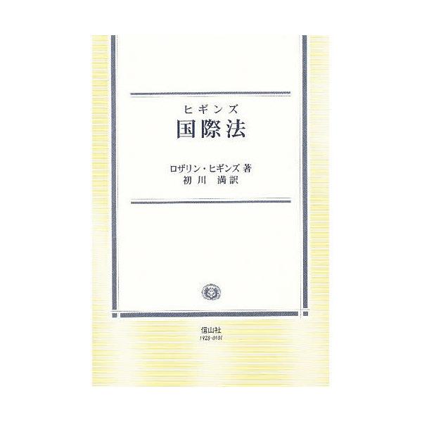 ヒギンズ国際法 問題解決の過程としての国際法/ロザリン・ヒギンズ/初川満