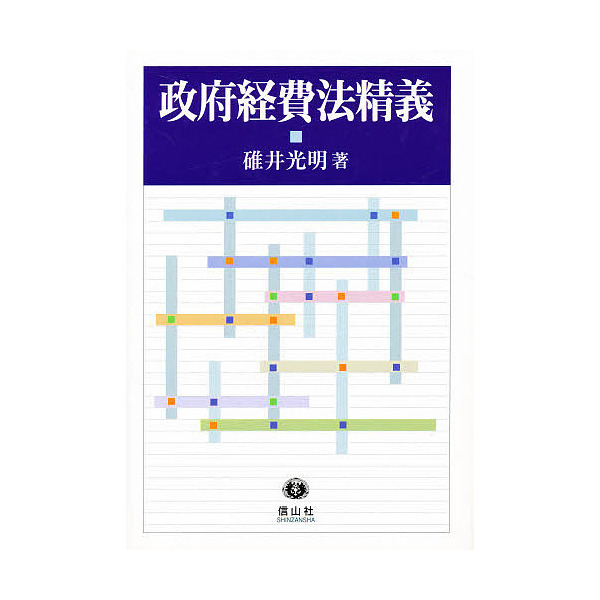 LOHACO - 政府経費法精義/碓井光...