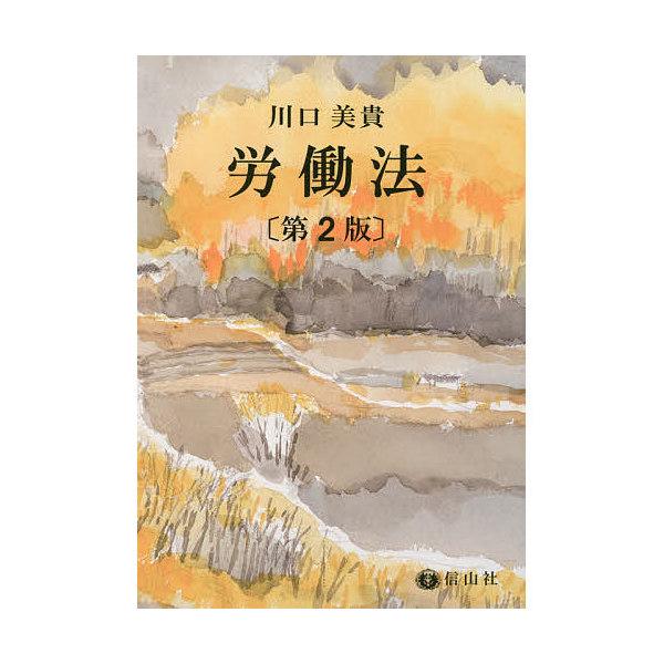 労働法/川口美貴
