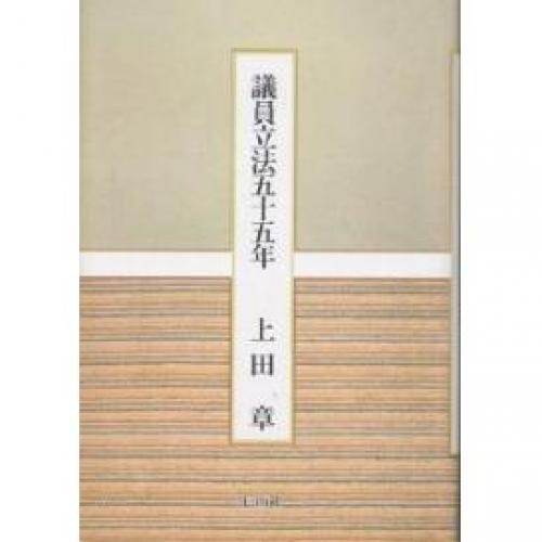 議員立法五十五年/上田章