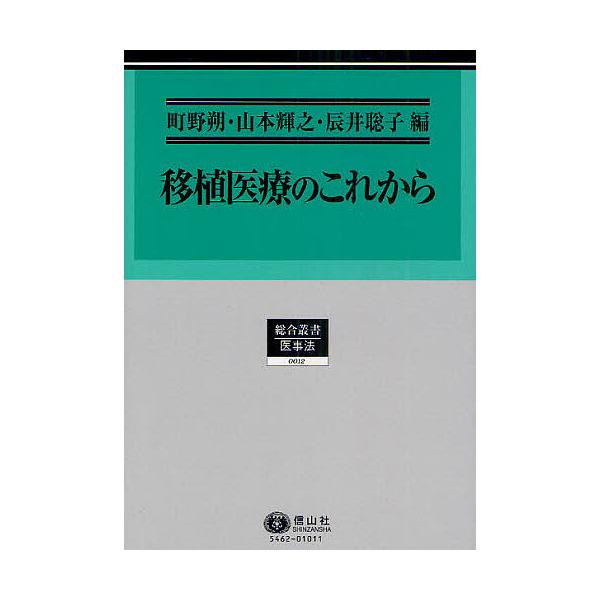 移植医療のこれから/町野朔/山本輝之/辰井聡子
