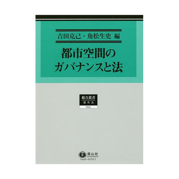 都市空間のガバナンスと法/吉田克己/角松生史