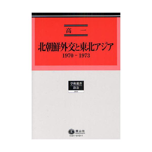 北朝鮮外交と東北アジア 1970-1973/高一