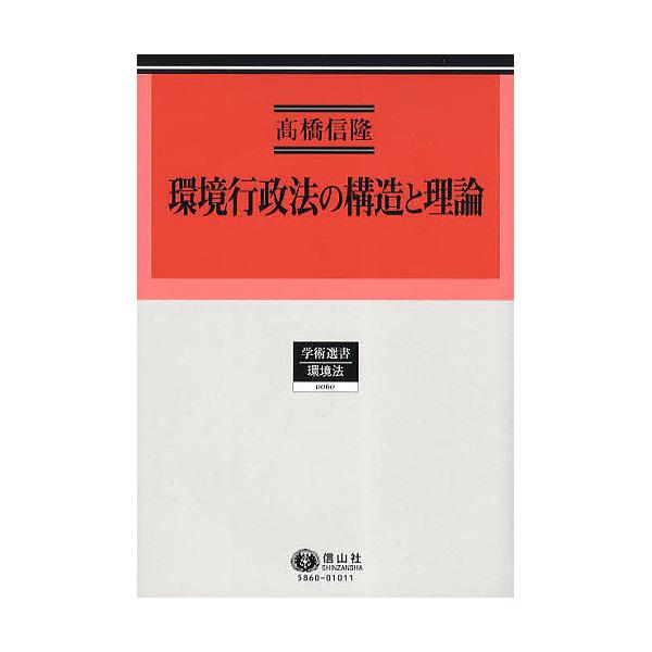 環境行政法の構造と理論/高橋信隆
