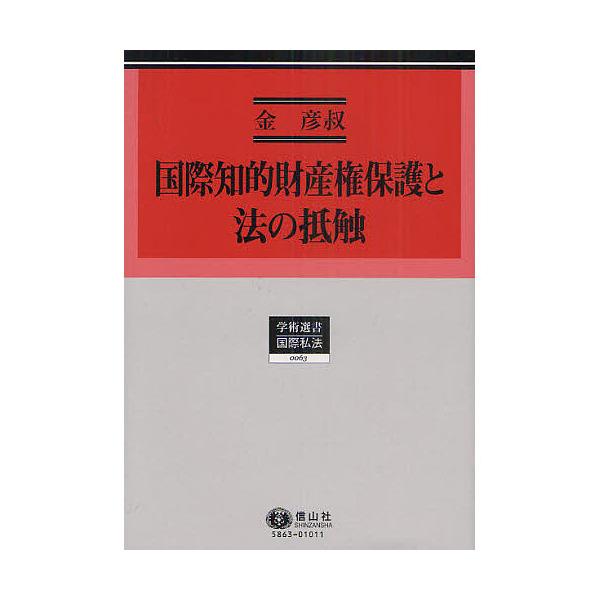 国際知的財産権保護と法の抵触/金彦叔