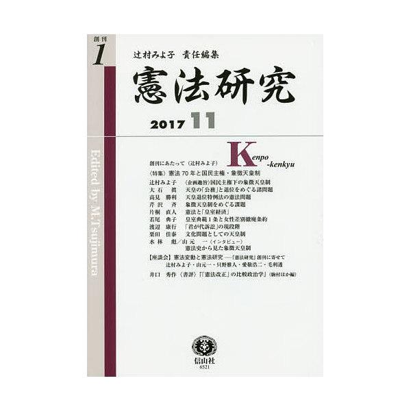 憲法研究 創刊第1号(2017/11)/辻村みよ子