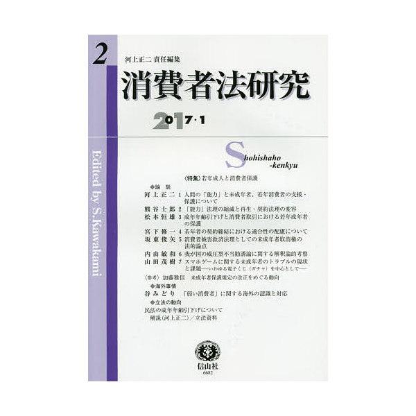 消費者法研究 第2号(2017/1)/河上正二