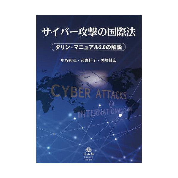 サイバー攻撃の国際法 タリン・マニュアル2.0の解説/中谷和弘/河野桂子/黒崎将広