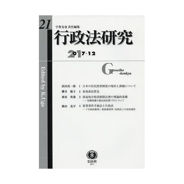 行政法研究 第21号(2017/12)/宇賀克也