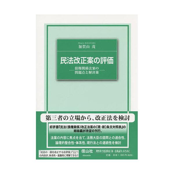 民法改正案の評価 債権関係法案の問題点と解決策/加賀山茂