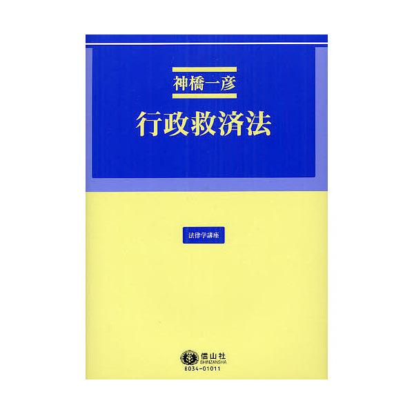 行政救済法/神橋一彦
