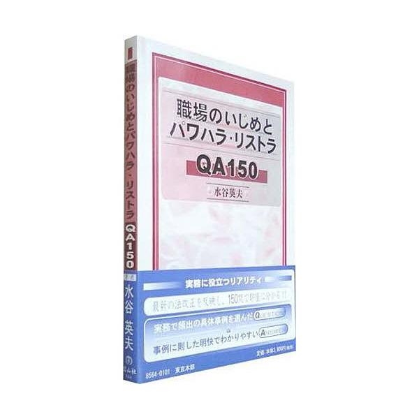 職場のいじめとパワハラ・リストラQA150/水谷英夫
