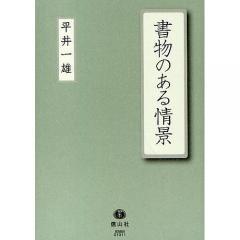 書物のある情景/平井一雄