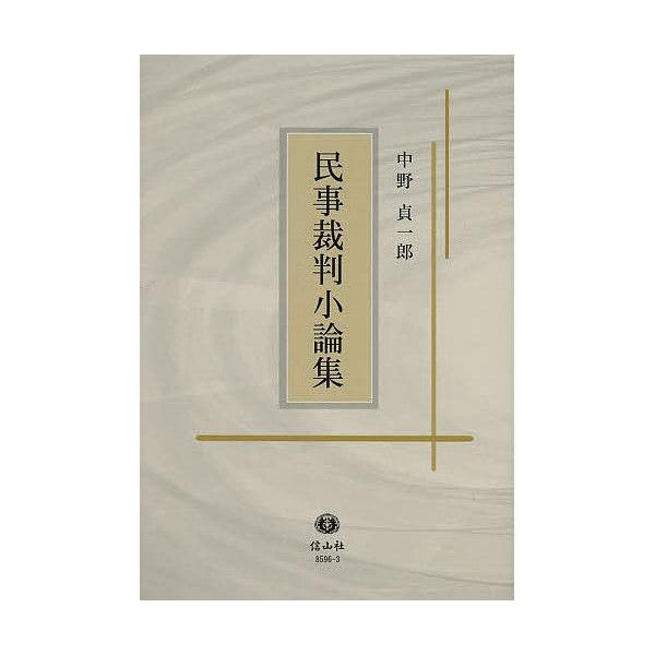 民事裁判小論集/中野貞一郎