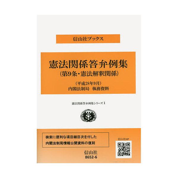 憲法関係答弁例集〈第9条・憲法解釈関係〉 〈平成28年9月〉内閣法制局執務資料