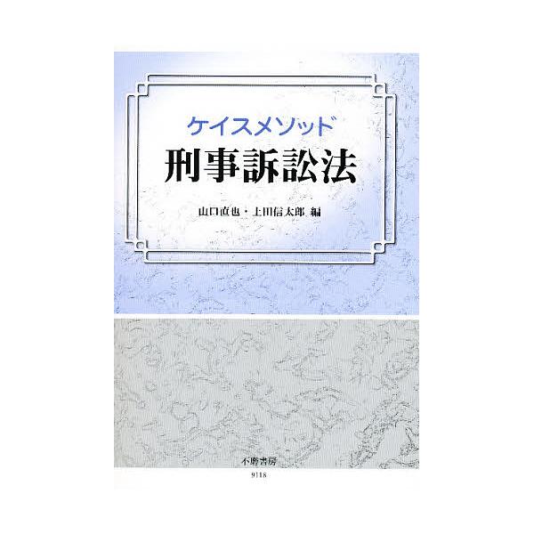 ケイスメソッド刑事訴訟法/山口直也/上田信太郎