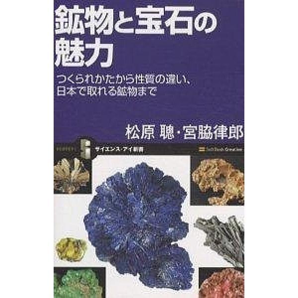 鉱物と宝石の魅力 つくられかたから性質の違い、日本で取れる鉱物まで/松原聰/宮脇律郎