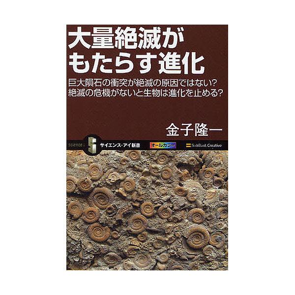 大量絶滅がもたらす進化 巨大隕石の衝突が絶滅の原因ではない?絶滅の危機がないと生物は進化を止める?/金子隆一