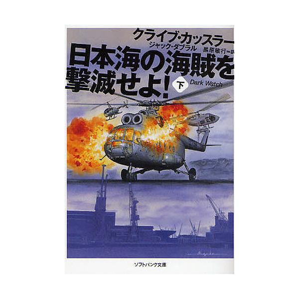 日本海の海賊を撃滅せよ! 下/クライブ・カッスラー/ジャック・ダブラル/黒原敏行