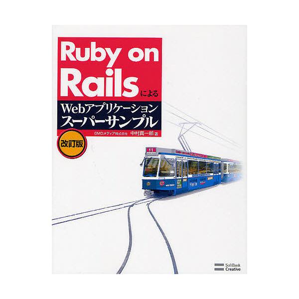 Ruby on RailsによるWebアプリケーション・スーパーサンプル/中村真一郎