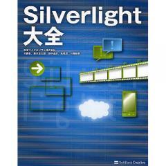 Silverlight大全/大西彰/鈴木章太郎/田中達彦