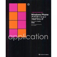 Windows Phoneアプリケーションプログラミング +Windows Phone Developer's Guide/高橋忍