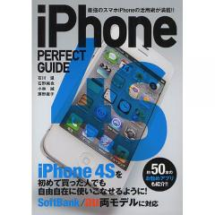 iPhone 4S PERFECT GUIDE 最強のスマホiPhoneの活用術が満載!!/石川温/石野純也/小林誠