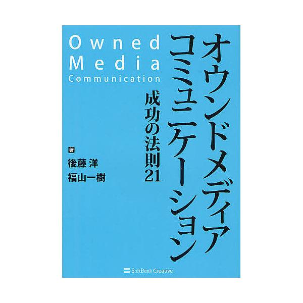 オウンドメディアコミュニケーション 成功の法則21/後藤洋/福山一樹