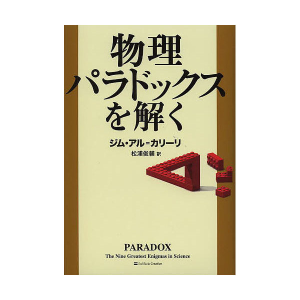 物理パラドックスを解く/ジム・アル=カリーリ/松浦俊輔