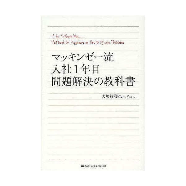 マッキンゼー流入社1年目問題解決の教科書/大嶋祥誉