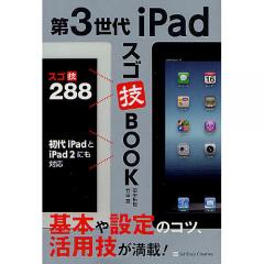 第3世代iPadスゴ技BOOK/田中拓也/竹田真
