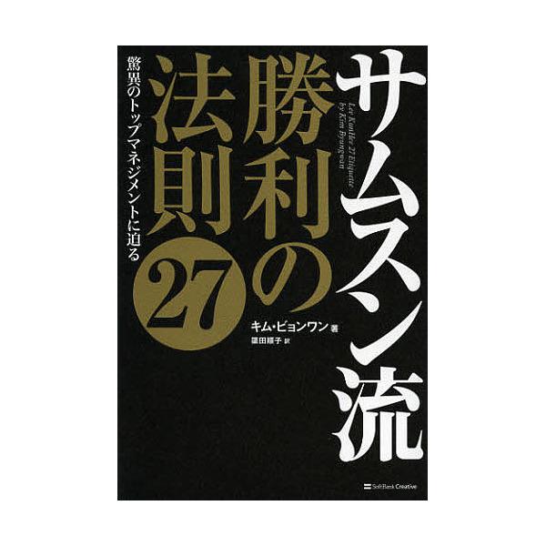 サムスン流勝利の法則27 驚異のトップマネジメントに迫る/キムビョンワン/簗田順子