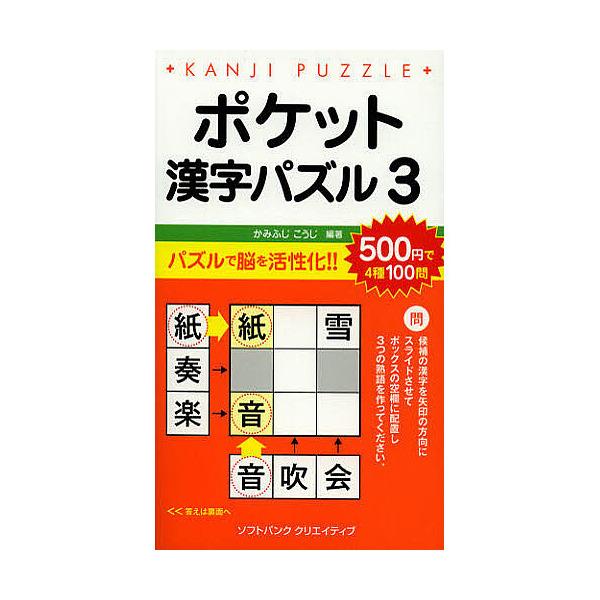 ポケット漢字パズル 3/かみふじこうじ